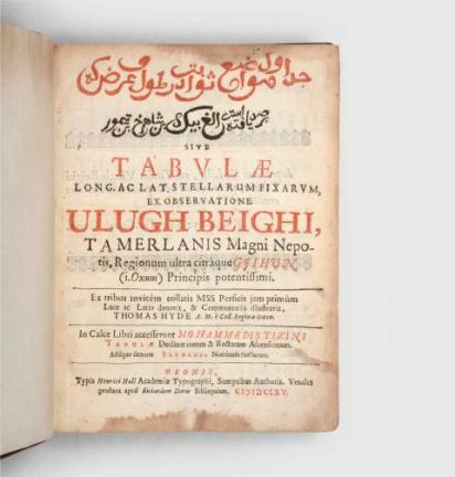Peter Harrington Releases New Catalogue of Rare Islamic and Arabic Books