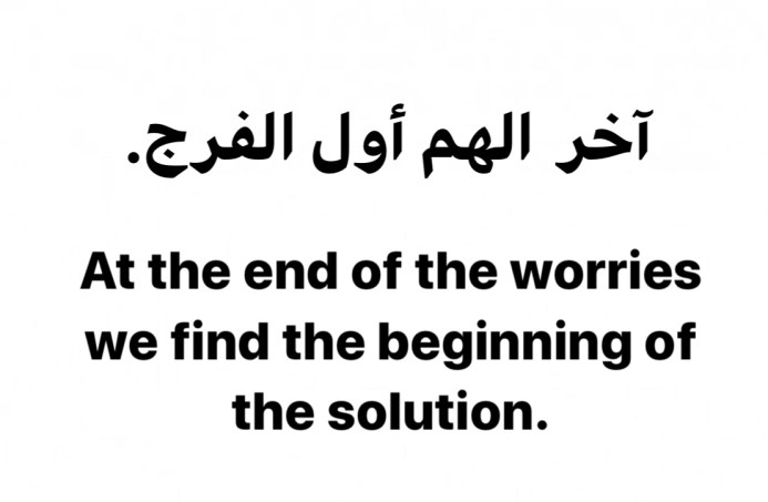 Famous Arabic Quotes to give Hope and Patience