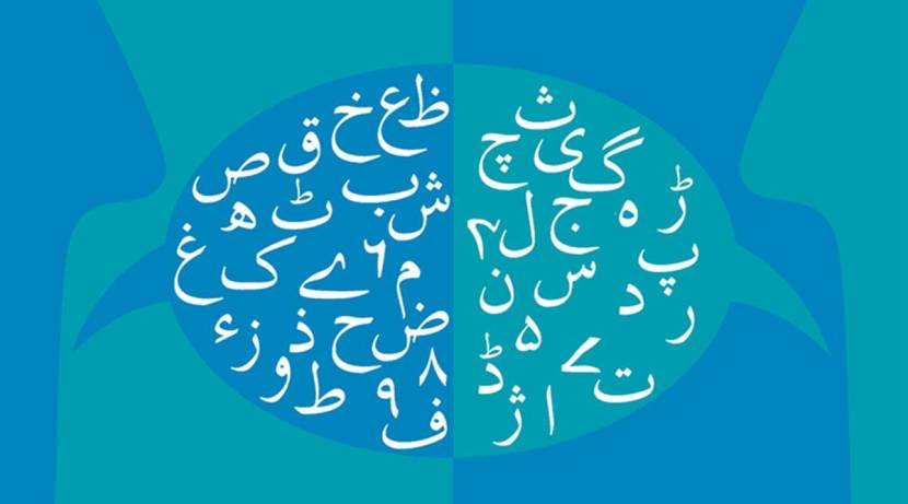 Just How Similar Are Arabic and Urdu?