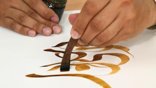 Arabic Calligraphy: Art in Alphabets