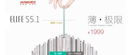 جهاز Gionee Elife S5.1 أنحف هاتف في العالم