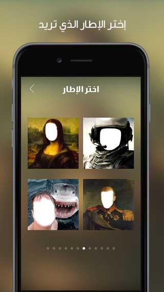تطبيق رائع لتركيب صورة وجهك على صور المشاهير بسهولة مميز
