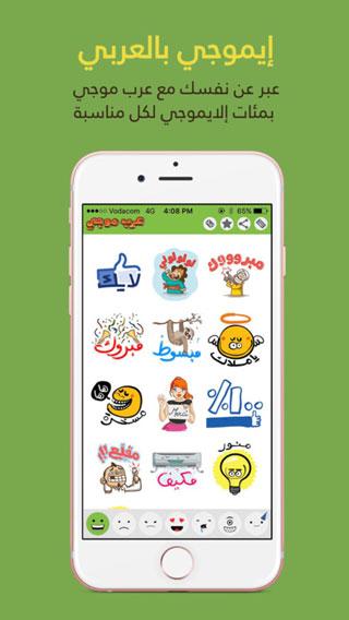 تطبيق عرب موجي للحصول على أفضل الإيموجي العربية للدردشات