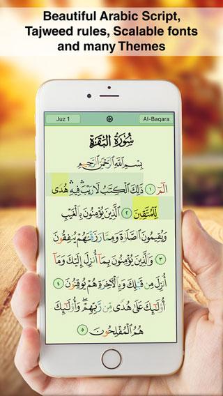 تطبيق Quran Majeed - القرآن الكريم بين يديك بمزايا كثيرة رائعة