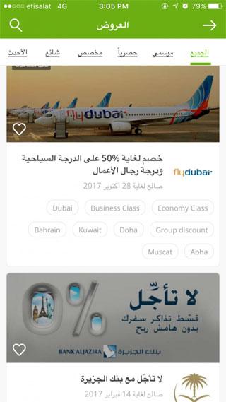 مع خدمة Wego - احصل على أفضل عروض الطيران والفنادق