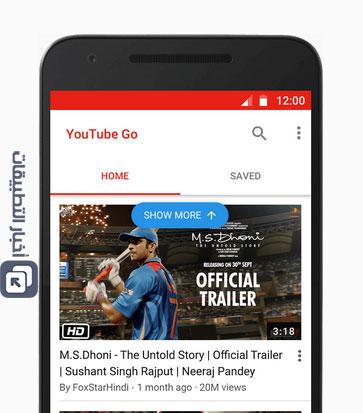 تطبيق Youtube Go - البحث عن مقاطع الفيديو