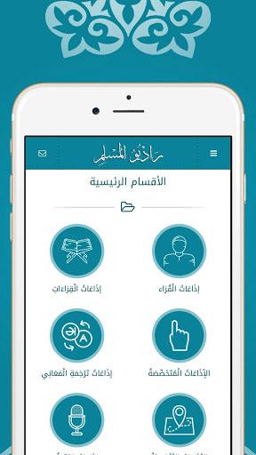 تطبيق راديو المسلم - الاستمتاع لأكثر من 200 إذاعة للقرآن الكريم