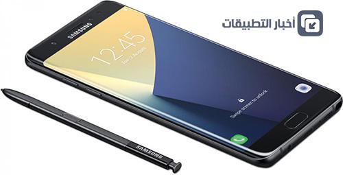 رسمياً - هاتف Galaxy Note 7 يعود مجدداً للحياة !