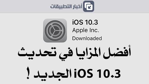 أفضل المزايا في تحديث iOS 10.3 الجديد !