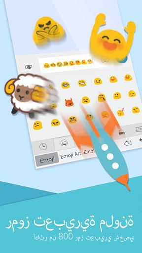 تطبيق Emoji Keyboard لوحة مفاتيح توفر لك الكثير من الإيموجي