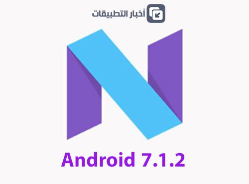 رسمياً - جوجل تطلق تحديث Android 7.1.2 !
