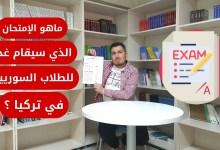 Photo of ماهو الإمتحان الذي سيخضع له الطلبة السوريين في المدارس التركية غدا وماتأثيره على مستقبلهم ؟
