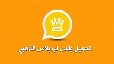 Photo of التحديث الجديد من  واتساب الذهبي whatsapp gold 2020 النسخة الأخير