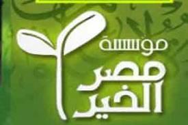 مصر الخير