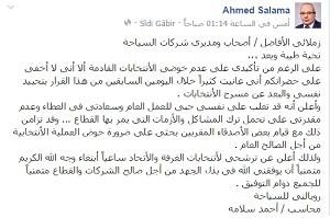 احمد سلامة1