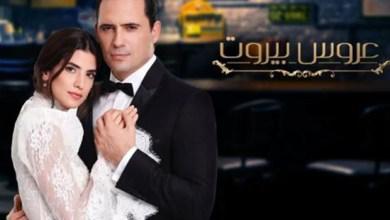 مسلسل عروس بيروت