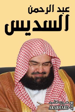 تحميل القرآن الكريم Mp3 السديس تحميل القران الكريم كاملا