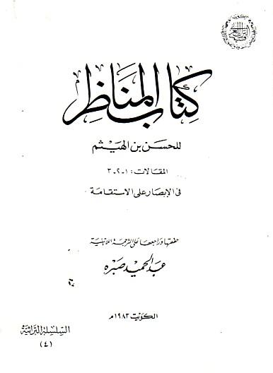 Kitab Al Manazir
