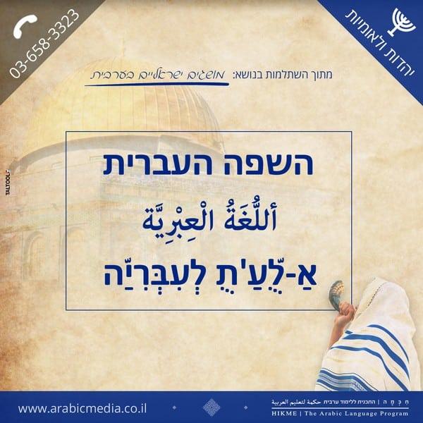 השפה העברית בערבית חיכמה