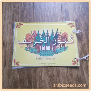 Fall Arabic Story for kids - Arabic Seeds - Copie