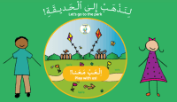 Arabic Park Vocabulary Game - Arabic Seeds