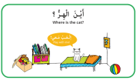 Arabic Prepositions Games - Arabic Seeds - House unit