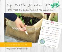 My Little Garden 1 - Arabic video for kids printable Arabic Seeds unit