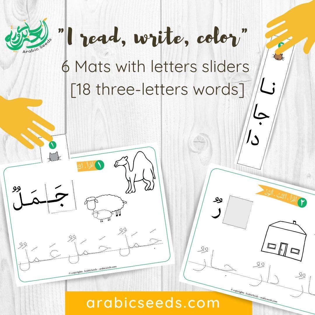 Arabic Reading Writing mats sliders printable - Arabic Seeds