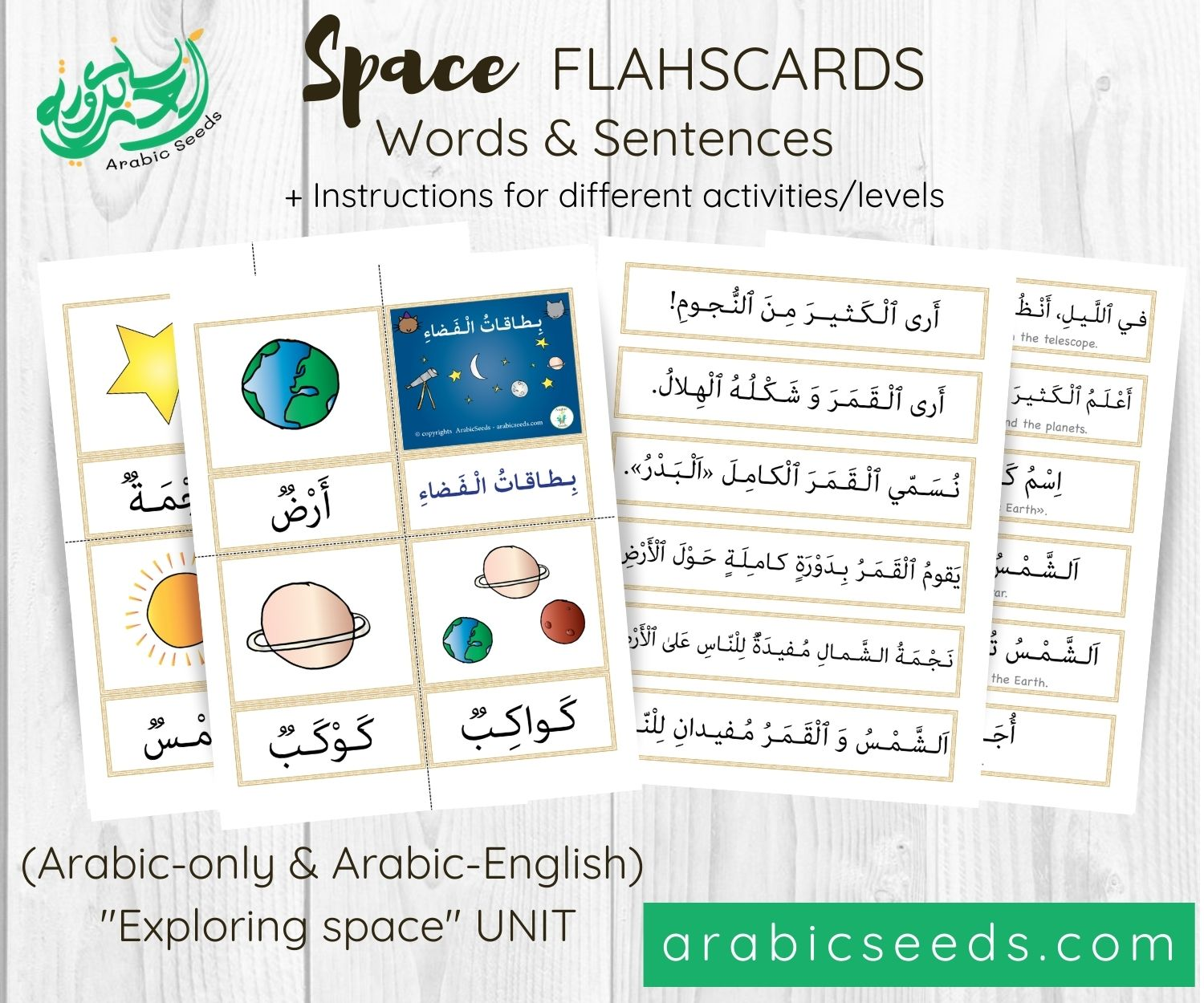 Arabic Space Flashcards words and sentences printable - Arabic Seeds