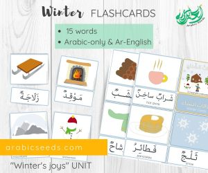 Arabic Winter flashcards printable by Arabic Seeds - winter themed unit