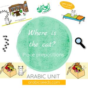 Arabic place prepositions unit theme - printables, videos, audios, games - Arabic Seeds resources for kids
