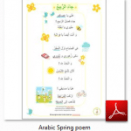 Spring Rhyme - Arabic only