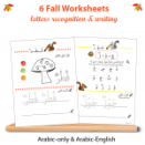 Fall-Arabic-Worksheets-Arabic-English-writing-Arabic-letters-recognition-Arabic-Seeds-150x150
