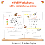 Fall Worksheets - Arabic only