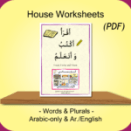 House Worksheets - Arabic only