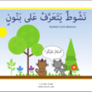 """Nashoot meets Bannoon"" Story - Arabic only"