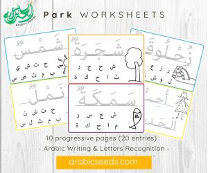Park Arabic Writing Worksheets - writing, alphabet, letters - Arabic Seeds