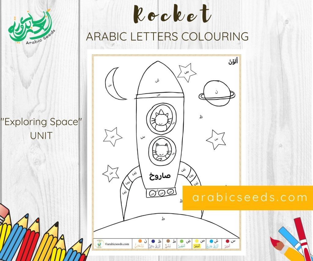 Rocket Arabic Alphabet Colouring Printable - Space theme - Arabic Seeds Kids