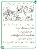 In a quiet forest – Text #7 (Arabic only & Arabic English)
