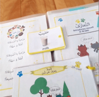 Greeting & Introducing myself Arabic unit printables