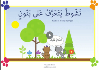 "Video: ""Nashoot meets Bannoon"" Read-aloud Story (to be updated)"