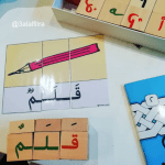 Arabic House Reading Puzzle by @3alalfitra (instagram)