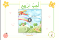 "Video: ""I love Spring"" book read-aloud​"