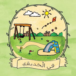 Arabic Unit: At the park