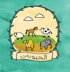 Arabic Unit: Animals & little stories