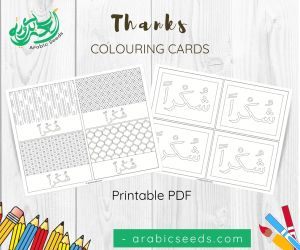 Thanks Shukran Arabic Colouring Cards Printable Arabic Seeds