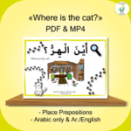 Where is the cat? Book – Place prepositions - Arabic English