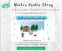Winter Arabic Story - Printable Resource for kids and non-native speakers - Arabic Seeds