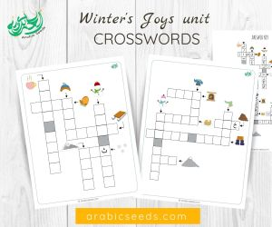 Winter Arabic crosswords - Arabic themed units - Arabic Seeds printables for kids
