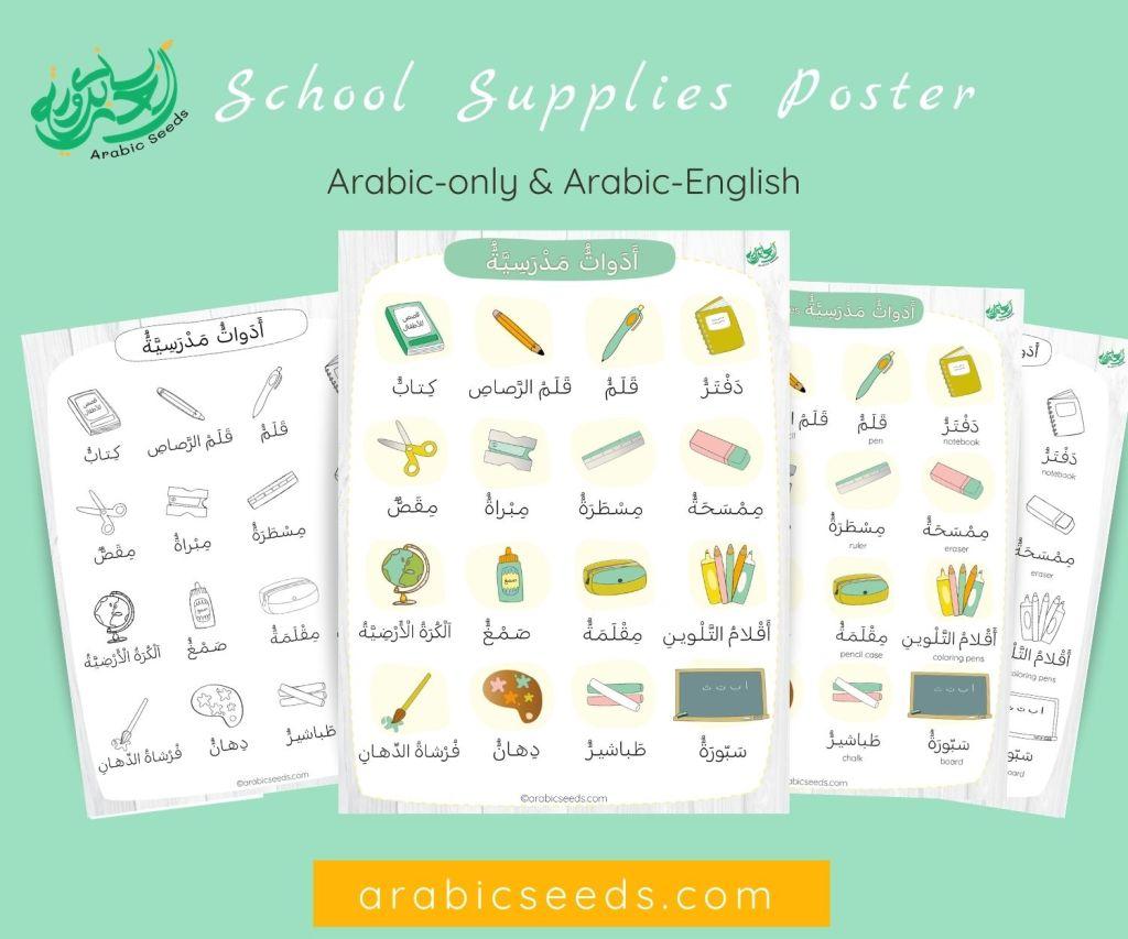 Arabic Seeds School Supplies printable poster - Arabic only & Arabic English
